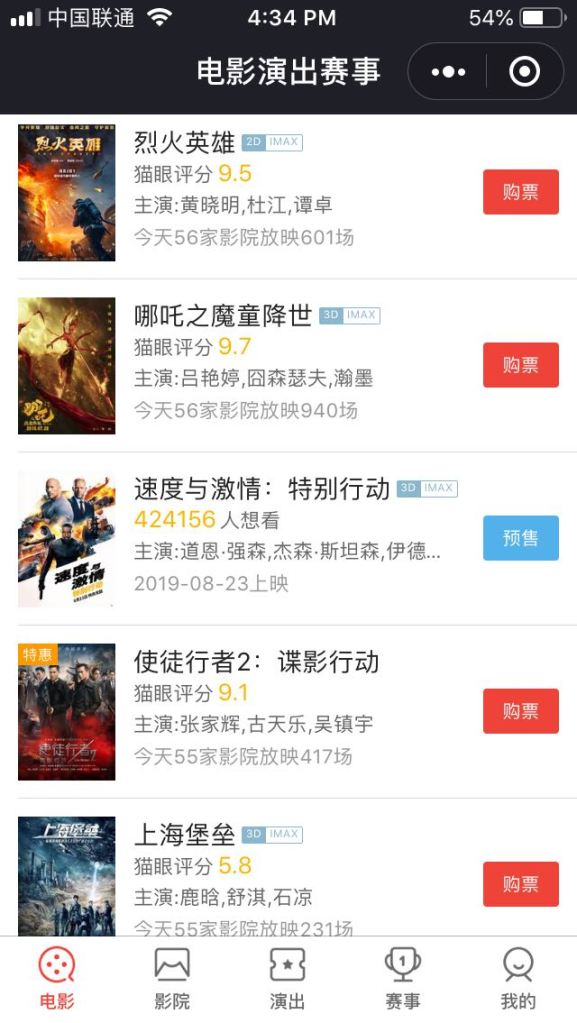 WeChat app screen for purchasing movie tickets.
