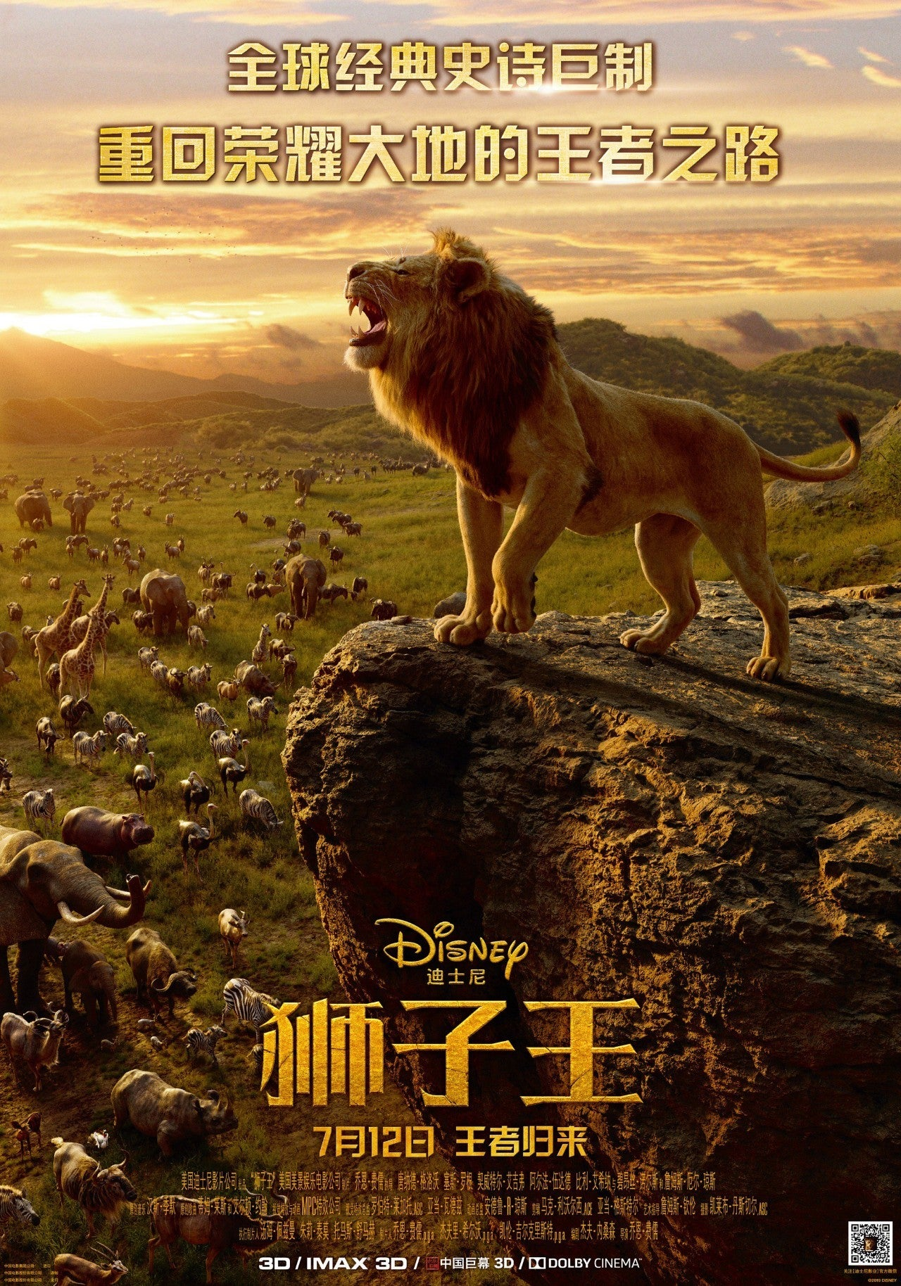 Lion King movie poster in Chinese.