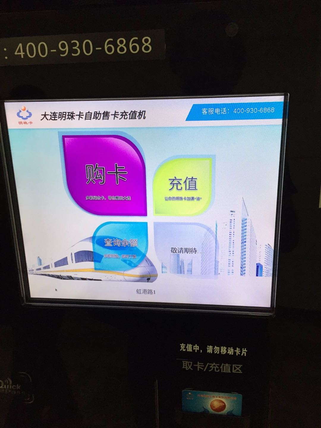 Dalian metro ticket machine.
