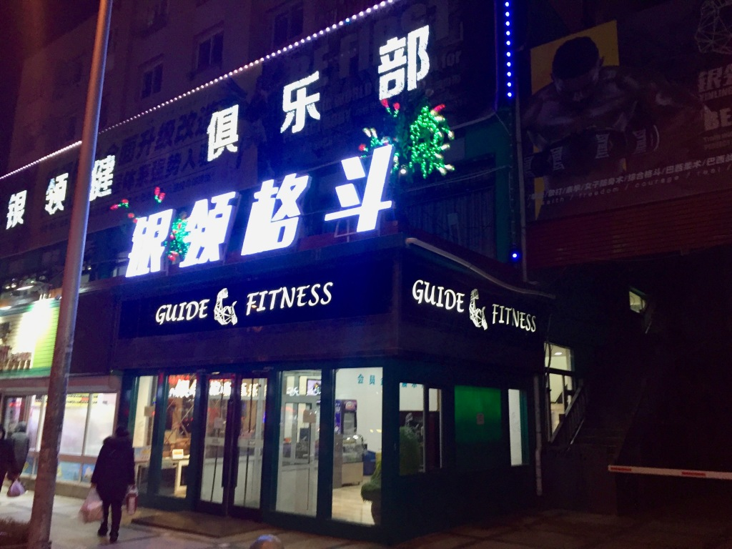 Chinese Gym Outside view